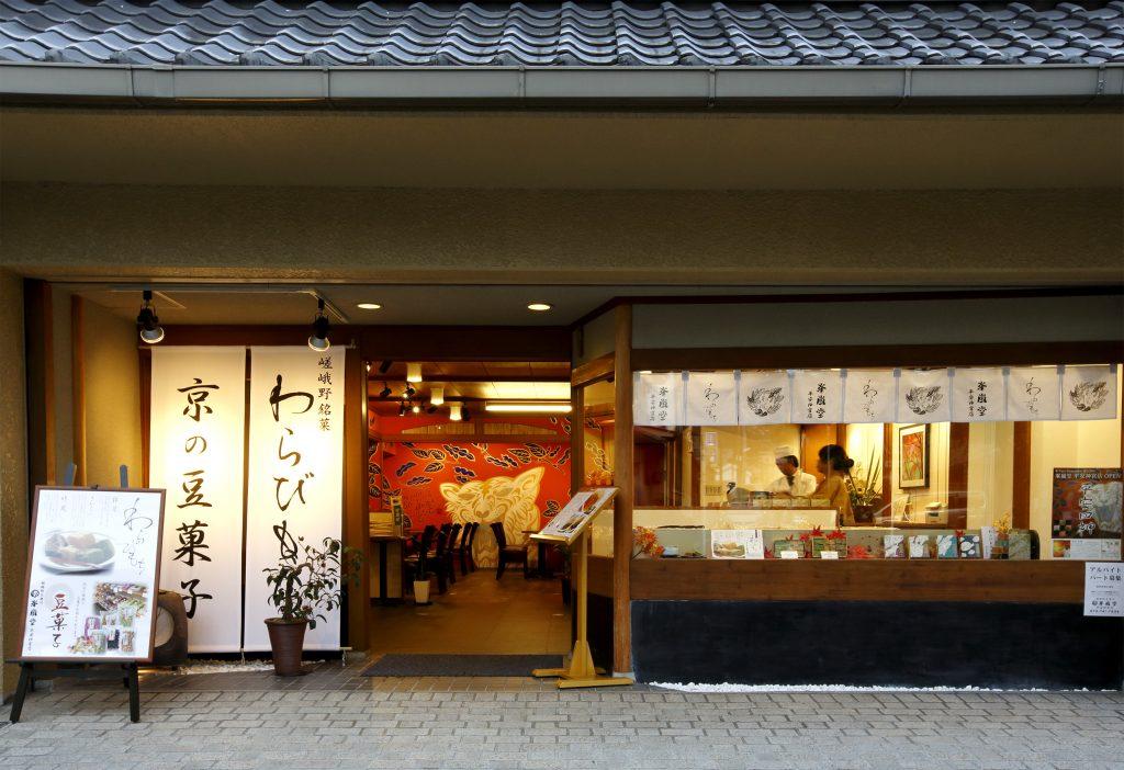 hourandou, kyoto restaurant, warabimochi, japanese sweets, japanese snacks, ki-yan's kyoto, japanese art, washoku