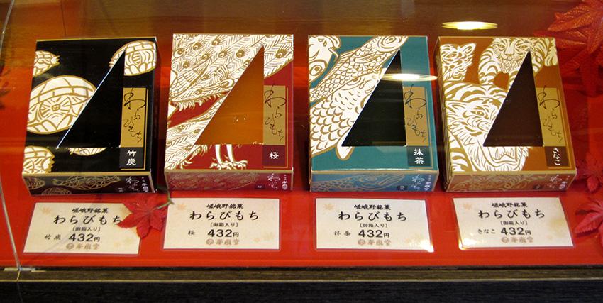 warbimochi, japanese sweets, washoku, kyoto souvenir