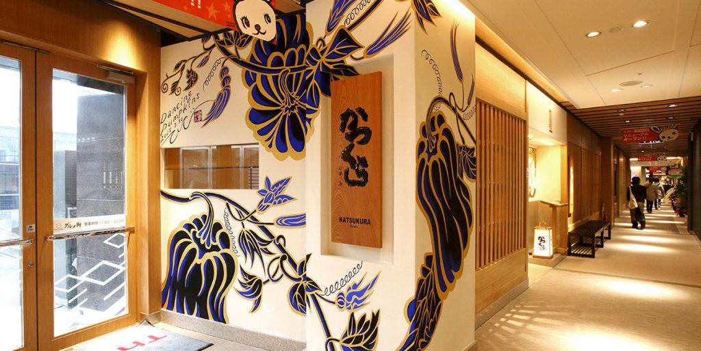 katsukura, kyoto station, washoku, ki-yan's kyoto food & art, kyoto restaurant, Japanese art,