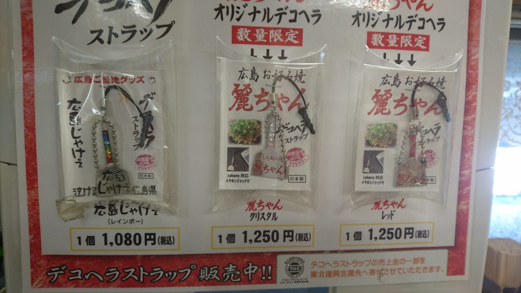 reichan souvenirs
