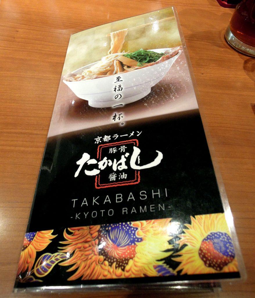 washoku, washoku lovers, ki-yan, ki-yan's kyoto food & art, sydney food blog, japan, japanese restaurant, ramen, Takabashi ramen, japanese art, japanese culture, japanese cuisine, kyoto, kyoto restaurant, menu